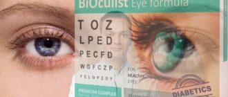 jó cseppek a látás helyreállításához veleszületett myopia gyógyítható