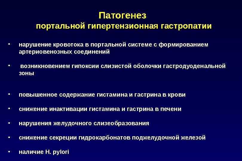 rövidlátás patogenezise