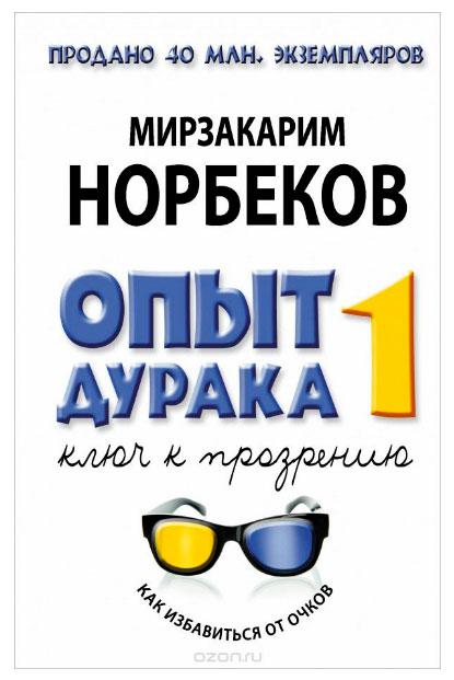 szemüveg a látás edzésére egy gyermek számára vetületi látás