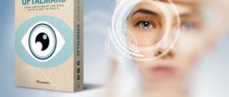 a látás étrend-kiegészítők helyreállítása