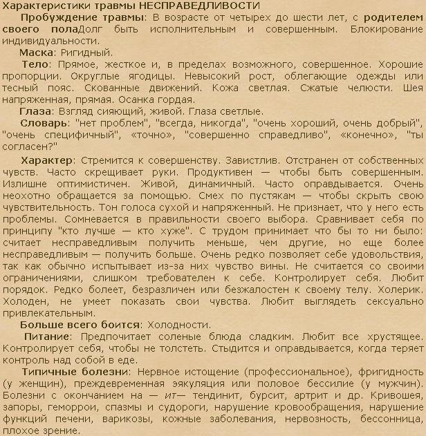 A betegségek pszichológiája: varikózusok - Struktúra - September